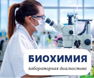Биохимия исследования