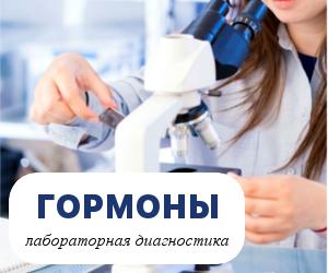 Исследования на гормоны в Макеевке