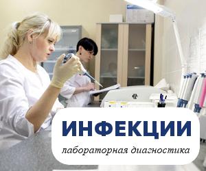 Лабораторные исследования в Макеевке