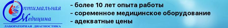 Оптимальная медицина Макеевка