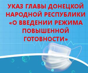 указ коронавирус